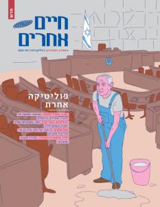 שער גיליון פוליטיקה, יוני 2019, מגזין חיים אחרים