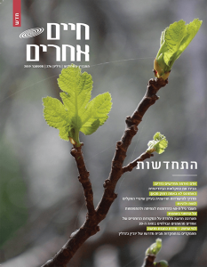 שער גיליון התחדשות (276) של מגזין חיים אחרים