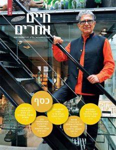 גיליון כסף מגזין חיים אחרים