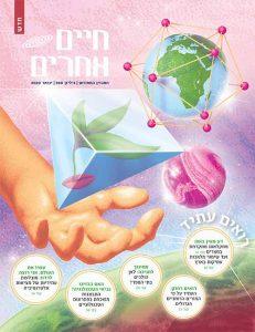 כריכה גיליון רואים עתיד איור: איתמר מאקובר