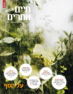 שער גיליון על הסף מגזין חיים אחרים